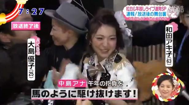 【AKB48】大島優子卒業発表!紅白歌合戦後にコメントを和田アキ子さんと