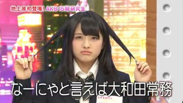 《有吉AKB 》『なーにゃ と言えば!大和田南郡!!』AKB 15期研究生