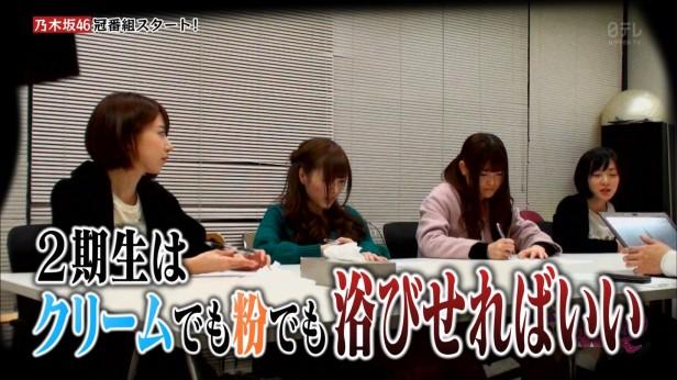 「新」NOGIBINGO!2 「メンバーに番組愛はあるのか_ドッキリ大検証」1