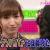AKBINGO! #140204 - FC2動画_1