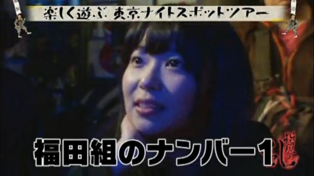 【指原の乱】「楽しく遊ぶ!東京ナイト スポットツアー!!後編」2:3 - FC2動画
