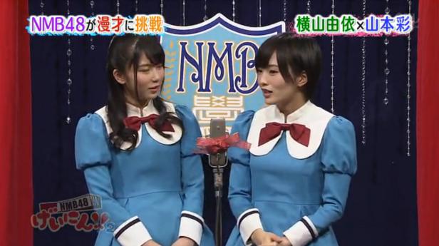 【NMB48】横山本!(ゆいはん×さや姉) 漫才に挑戦!? - FC2動画