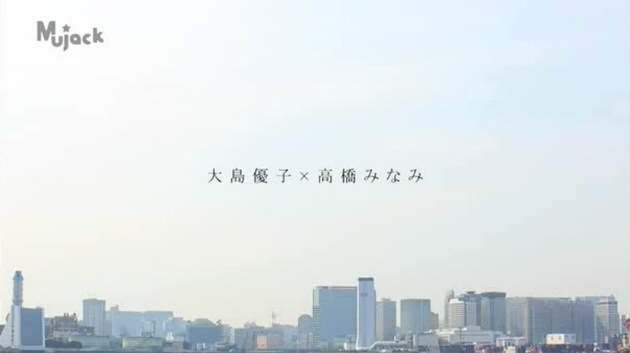 MUJACK SP 『AKB48卒業記念SP 大島優子×高橋みなみ』_001