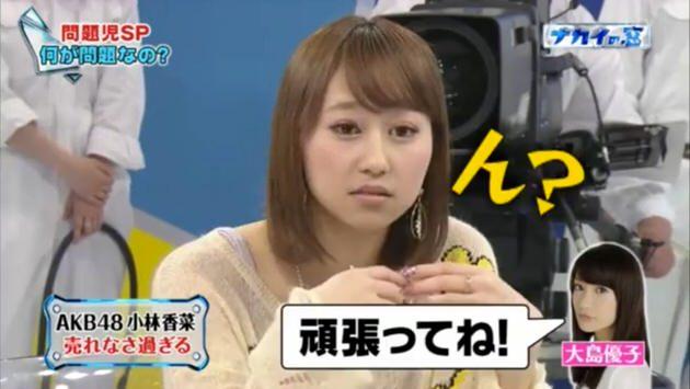 【AKB48 小林香菜】ウーマンラッシュアワー村本を始め問題児スペシャル_0006