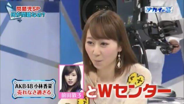 【AKB48 小林香菜】ウーマンラッシュアワー村本を始め問題児スペシャル_0004