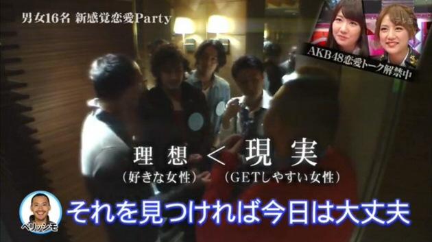 恋愛総選挙「AKB恋愛解禁!」_0023