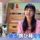【SKE48佐藤実絵子】大久保佳代子さんの下ネタに対するみえこさんのリアクションが!?