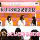 【AKB48】緊急記者会見で新ユニット発表&結婚報告!(週刊AKB)