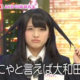 【AKB48 ゆいはん 大和田南郷】15期研究生「おおわだみさと」のニックネームを 横山由依 が考える。15期生地上波初登場!(有吉AKB研究生ラジオ局 #140127)