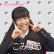 【AKB48 ゆいはん 込山榛香】15期研究生「こみやまはるか」のニックネームを横山由依が考える。15期生地上波初登場!(有吉AKB研究生ラジオ局 #140127)