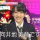 【AKB48 ゆいはん 向井地美音】15期研究生「むこいちみおん」のニックネームを横山由依が考える。15期生地上波初登場!(有吉AKB研究生ラジオ局 #140127)