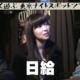 【AKB48 さっしー】指原莉乃 マジックバーで1日のギャラに黒指原降臨!!「楽しく遊ぶ!東京ツアー!!後編1」指原の乱!#16