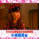 【AKB48 小嶋陽菜】高橋みなみとこじはるが次世代メンバーについて真剣討論「たかみな総監督のお説教部屋」(AKB48 SHOW! #140209)