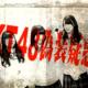 【HKT48コレカラ】偽装疑惑!谷真理佳と田中菜津美は嘘ドルなのか!?